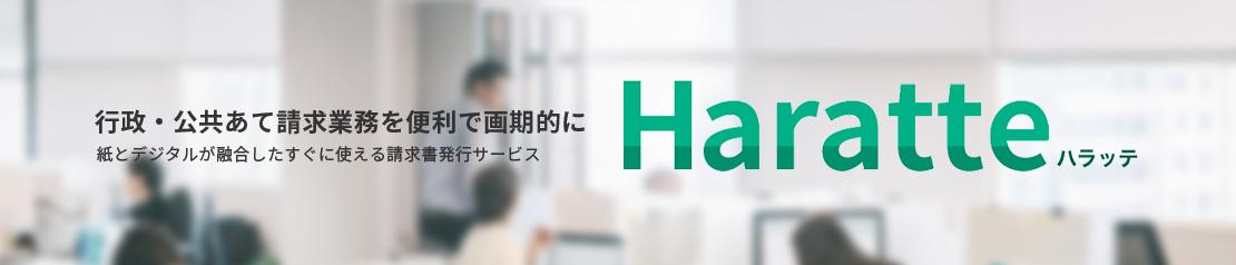 紙とデジタルが融合したすぐに使える請求書発行サービス「Haratte」